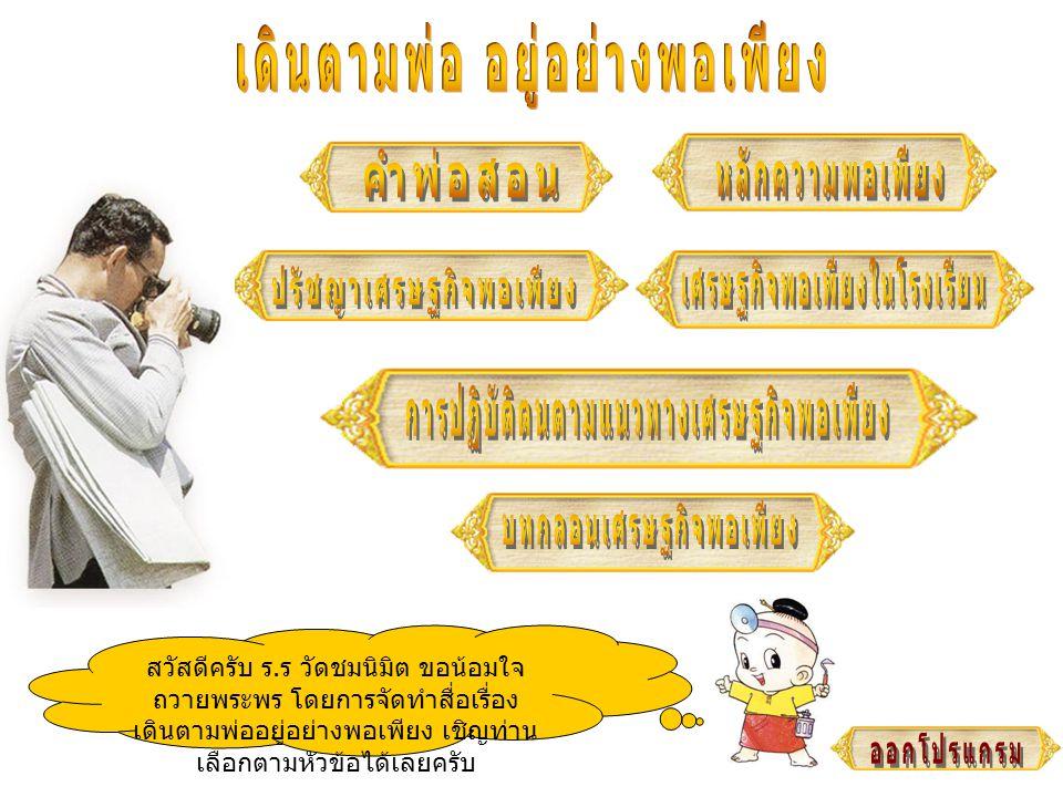 ประเทศไทยสมัยก่อนนี้ถือหลักพอมีพอกิน มาสมัยนี้อิสระ ไม่มีพอมีพอกิน จึงจะต้องเป็น นโยบายที่จะทำเศรษฐกิจพอเพียง เพื่อที่จะให้ ทุกคนพอเพียงได้ พอเพียงนี้ก็หมายความว่า มี กิน มีอยู่ ไม่ฟุ่มเฟือย ไม่หรูหราก็ได้ แต่ว่าพอ คำพ่อสอน พระราชดำรัส เนื่องในวันเฉลิมพระชนมพรรษา พุธศักราช 2540