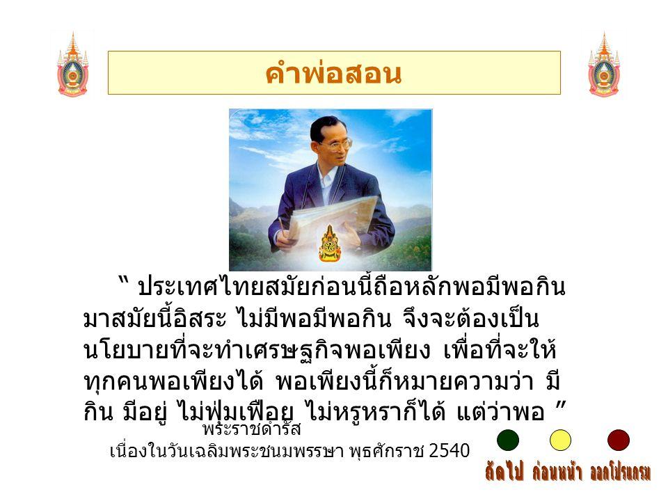 """"""" ประเทศไทยสมัยก่อนนี้ถือหลักพอมีพอกิน มาสมัยนี้อิสระ ไม่มีพอมีพอกิน จึงจะต้องเป็น นโยบายที่จะทำเศรษฐกิจพอเพียง เพื่อที่จะให้ ทุกคนพอเพียงได้ พอเพียงน"""
