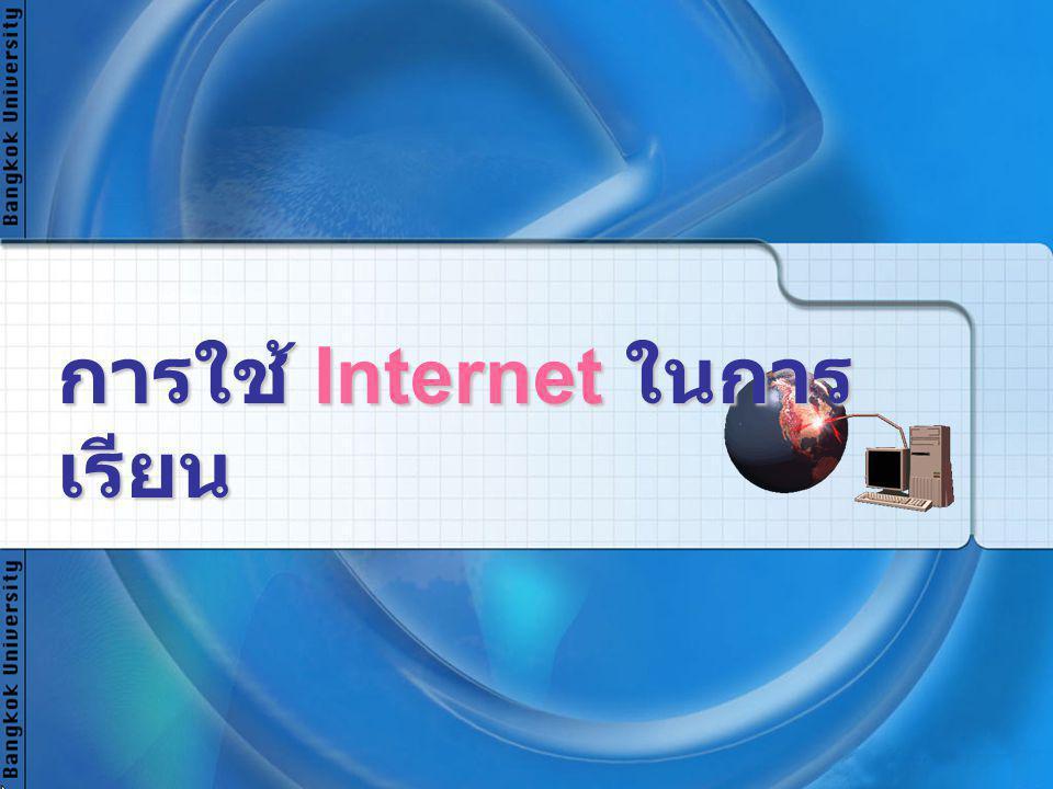 การใช้ Internet ในการ เรียน