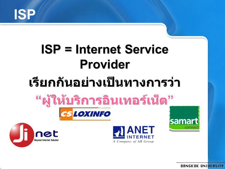 Domain Name.com=commercial.co.th= บริษัทที่จดทะเบียนการค้า ของไทย =Organization องค์กรที่ไม่ แสวงผลกำไร.org=Organization องค์กรที่ไม่ แสวงผลกำไร =Gove