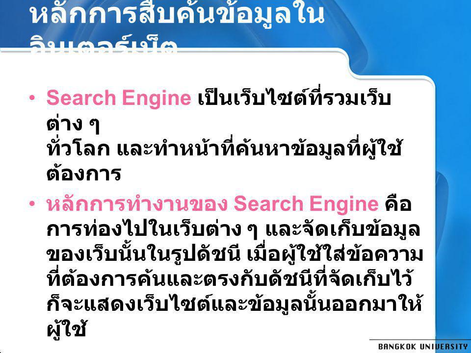 ล่าขุมทรัพย์สุดขอบฟ้า (Search engine)