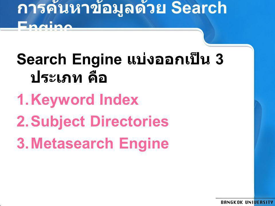 หลักการสืบค้นข้อมูลใน อินเตอร์เน็ต Search Engine เป็นเว็บไซต์ที่รวมเว็บ ต่าง ๆ ทั่วโลก และทำหน้าที่ค้นหาข้อมูลที่ผู้ใช้ ต้องการ หลักการทำงานของ Search