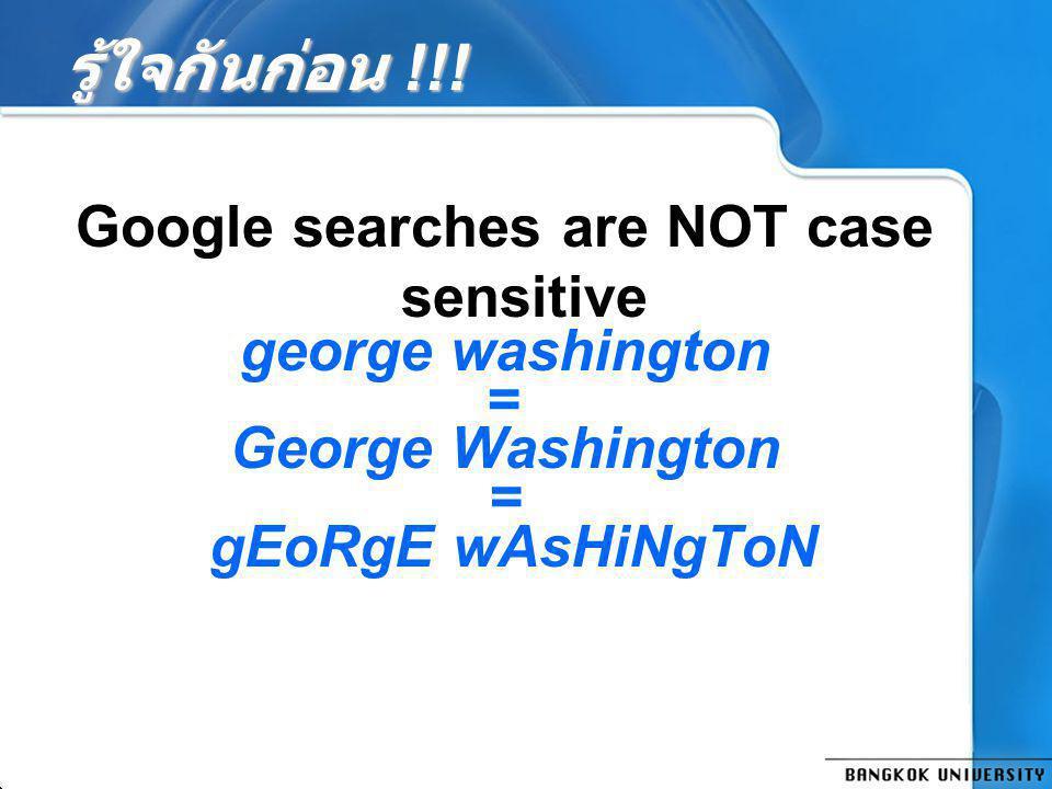 ล่าขุมทรัพย์สุดขอบฟ้า (Search engine) by Google
