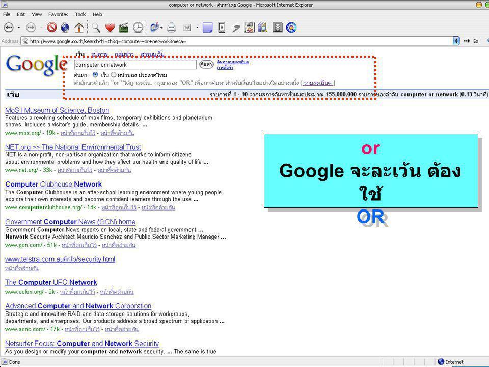 OR เมื่อต้องการค้นหาคำใดคำหนึ่ง หรือทั้ง 2 คำ ให้ใช้ ( พูดง่ายๆ คือค้นหาแบบแยกคำ ) OR เช่น Computer หรือ Network