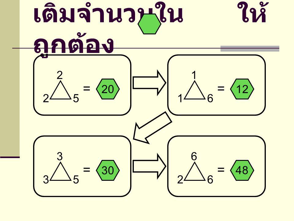 เติมจำนวนใน ให้ ถูกต้อง 20 = 2 2 5 30 = 3 3 5 12 = 1 1 6 = 2 6 6 48