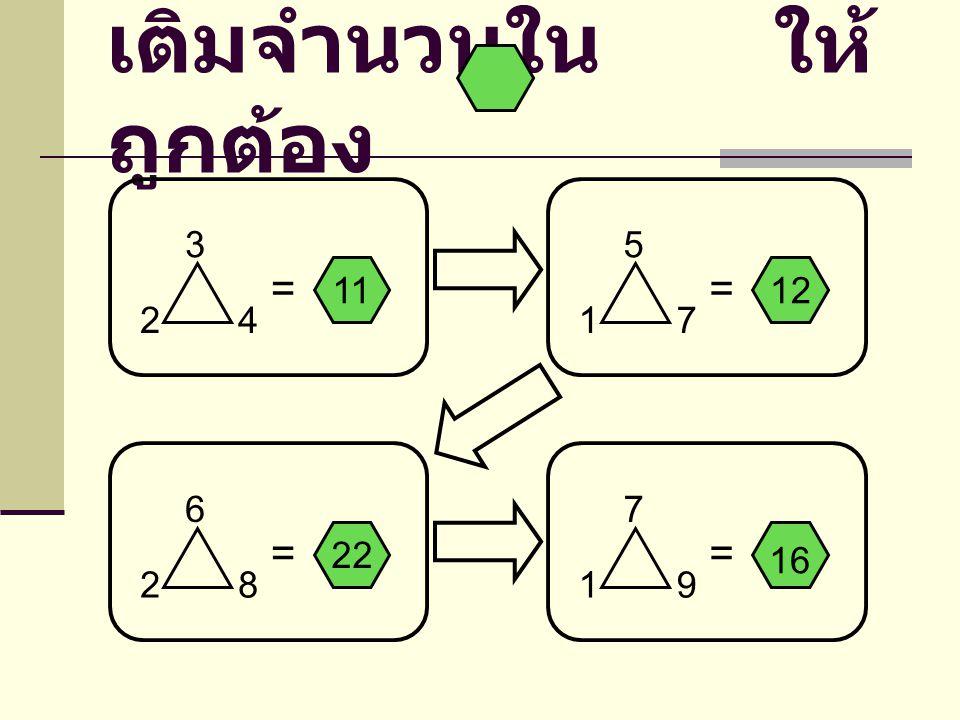 เติมจำนวนใน ให้ ถูกต้อง 11 = 2 3 4 22 = 2 6 8 12 = 1 5 7 = 1 7 9 16