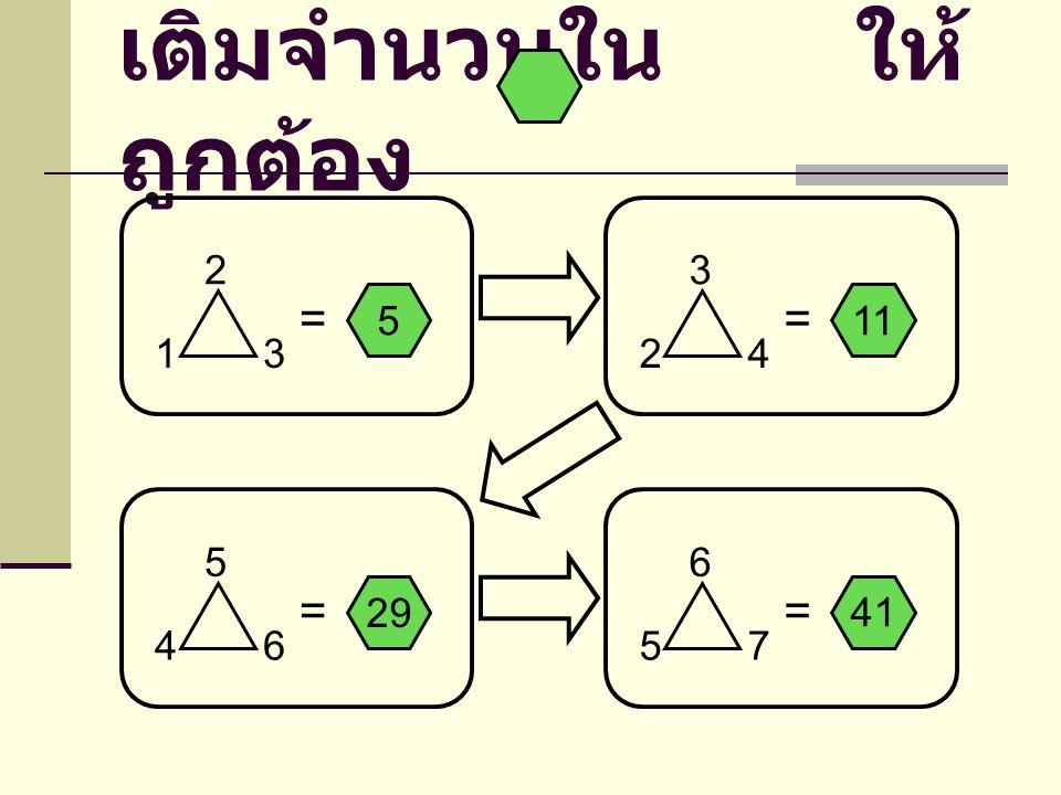 เติมจำนวนใน ให้ ถูกต้อง 10 = 2 2 4 28 = 4 4 6 18 = 3 3 5 = 5 5 7 40
