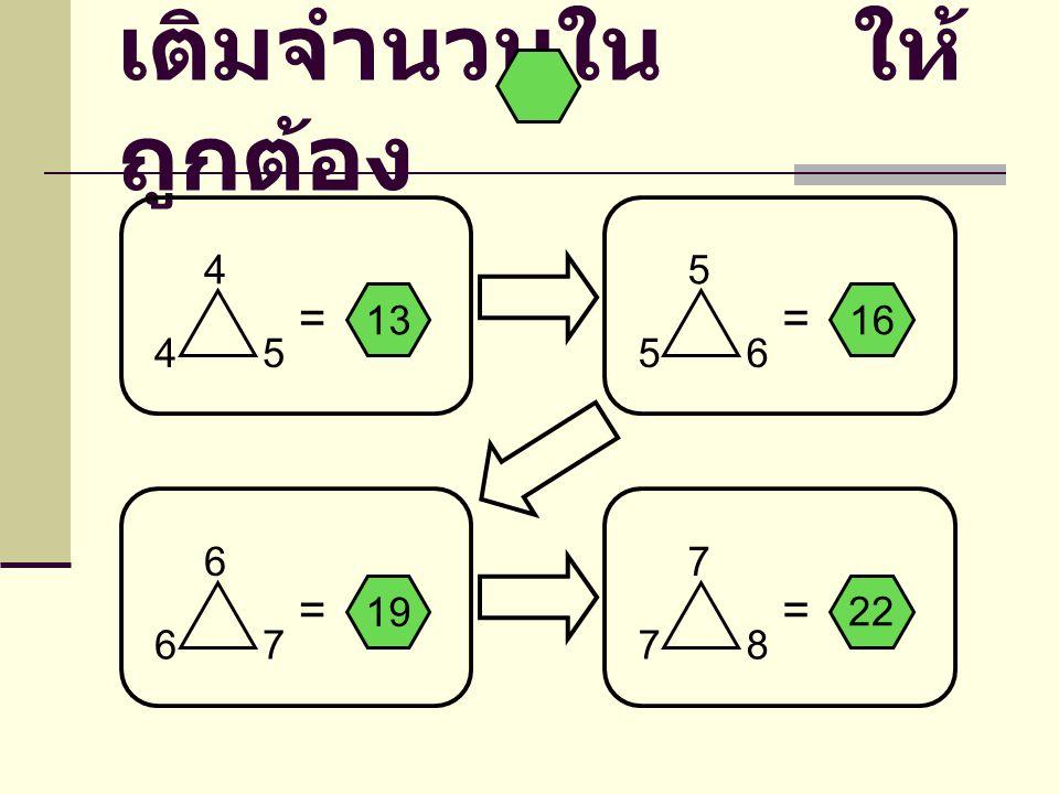 เติมจำนวนใน ให้ ถูกต้อง 17 = 5 4 3 5 = 3 2 1 10 = 4 3 2 = 6 5 4 26