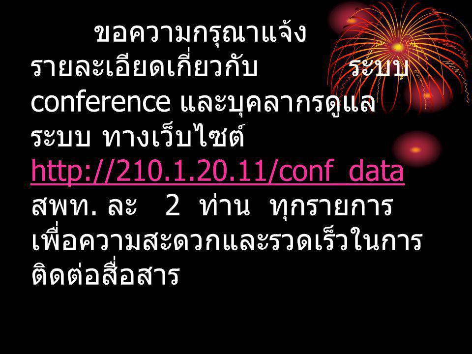 ขอความกรุณาแจ้ง รายละเอียดเกี่ยวกับ ระบบ conference และบุคลากรดูแล ระบบ ทางเว็บไซต์ http://210.1.20.11/conf_data สพท.