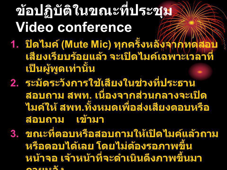 ข้อปฏิบัติในขณะที่ประชุม Video conference 1.