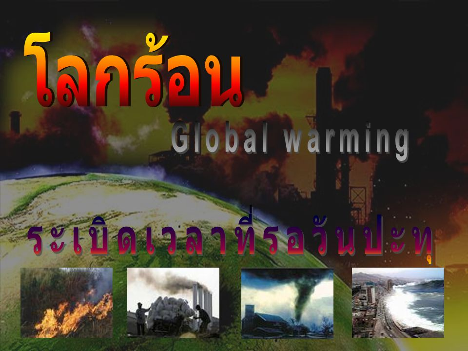 สวัสดีครับ ผมชื่อว่า นายเอิร์ธ ซึ่งก็คือโลกที่เรา อยู่นั้นเองครับ โดยผมจะมาอาสาเล่าเรืองของ สภาวะโลกร้อน (Global warming) โดยให้ท่านผู้ชม เลือกตามหัวข้อต่างๆเกี่ยวกับสภาวะโลกร้อนได้เลย ครับ