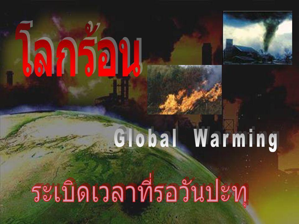 สวัสดีครับ ผมชื่อ นายเอริธ์ เป็นผู้ ให้ความรู้เสริมเกี่ยวกับ ปัญหาภาวะโลกร้อน เชิญคลิก เพื่อชมหัวข้อต่างๆ ดังนี้ครับ