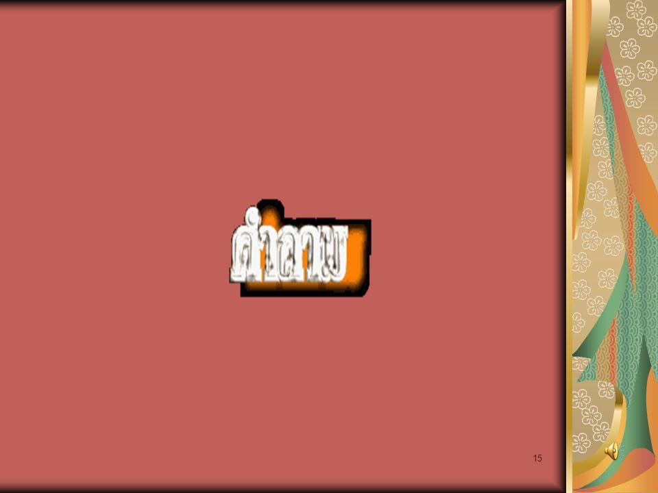 16 บรรณานุกรม หนังสือสมบูรณ์แบบ ท ๐๓๑ การเรียนประวัติ วรรณคดี ๑