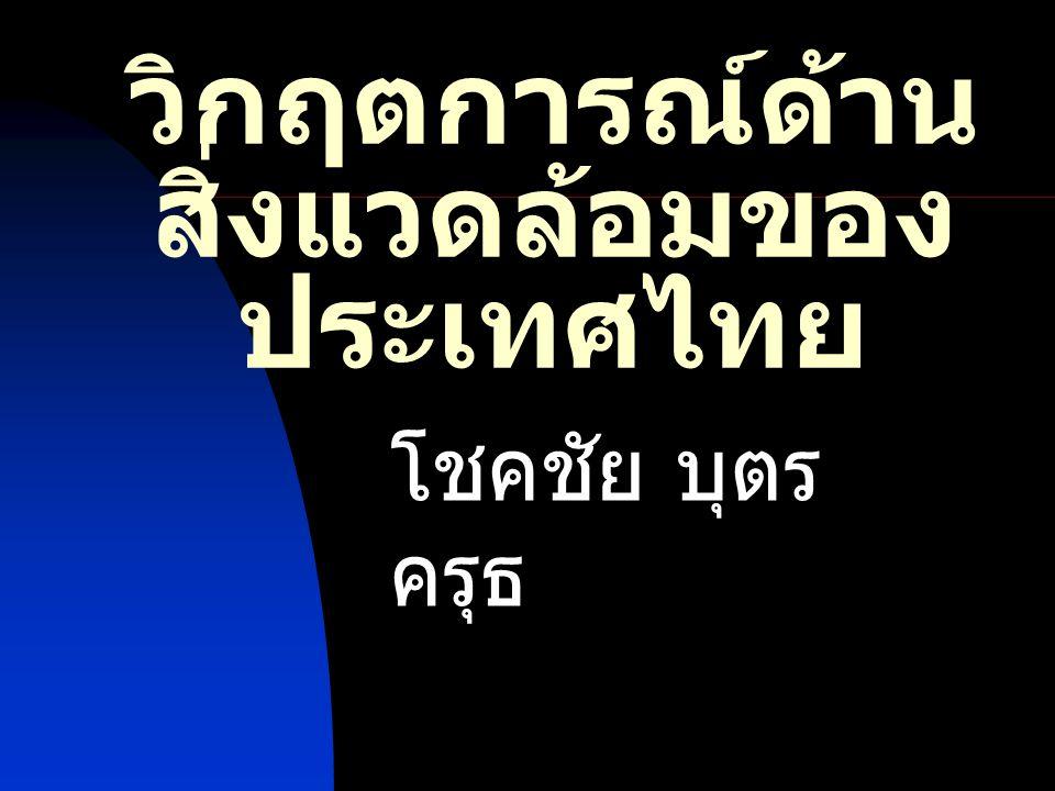 วิกฤตการณ์ด้าน สิ่งแวดล้อมของ ประเทศไทย โชคชัย บุตร ครุธ