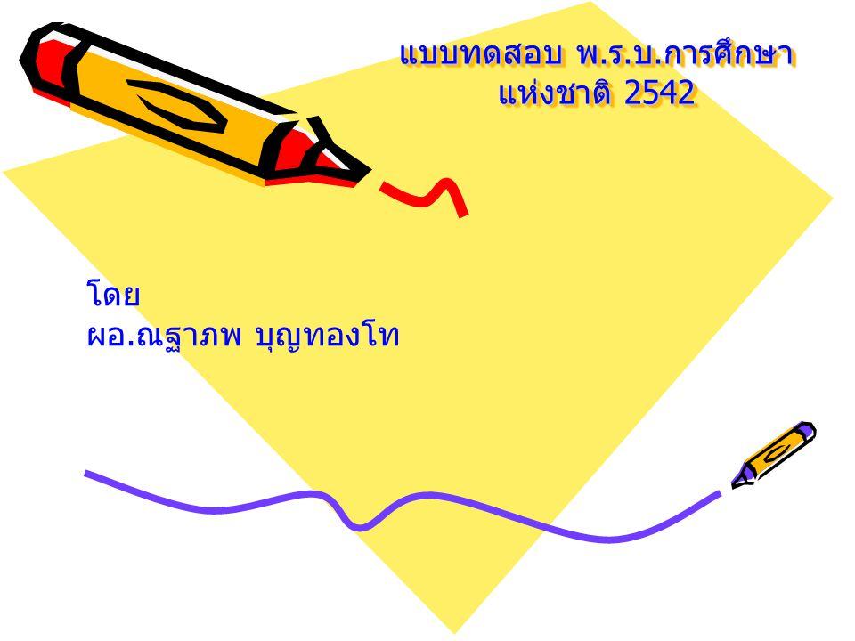 แบบทดสอบ พ. ร. บ. การศึกษา แห่งชาติ 2542 โดย ผอ. ณฐาภพ บุญทองโท