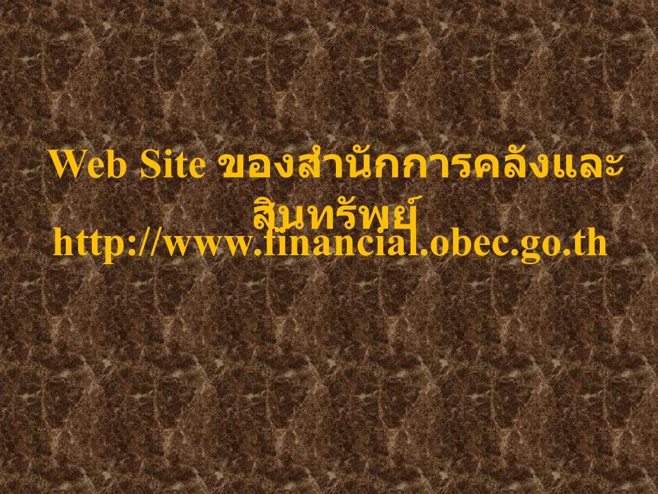 Web Site ของสำนักการคลังและ สินทรัพย์ http://www.financial.obec.go.th