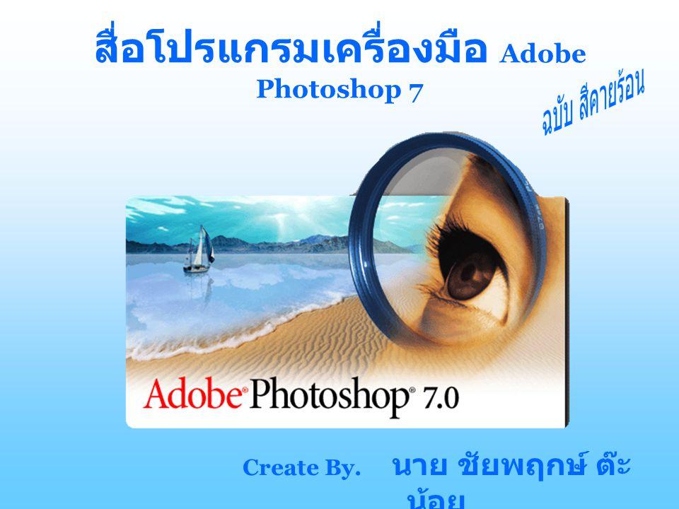 กล่องเครื่องมือ ใน Photoshop 7 กลุ่มเครื่องมือ Marquee กลุ่มเครื่องมือ Lasso กลุ่มเครื่องมือ Healing Brush กลุ่มเครื่องมือ Stamp กลุ่มเครื่องมือ Eraser กลุ่มเครื่องมือ Blur กลุ่มเครื่องมือ Path Selection กลุ่มเครื่องมือ Notes