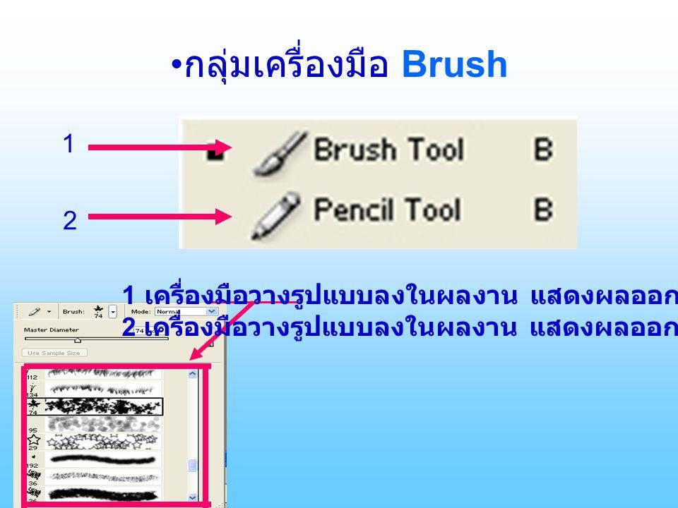 กลุ่มเครื่องมือ Brush 1 2 1 เครื่องมือวางรูปแบบลงในผลงาน แสดงผลออกเป็นจุดๆ 2 เครื่องมือวางรูปแบบลงในผลงาน แสดงผลออกเป็นไปตามเส้นที่เราวาด