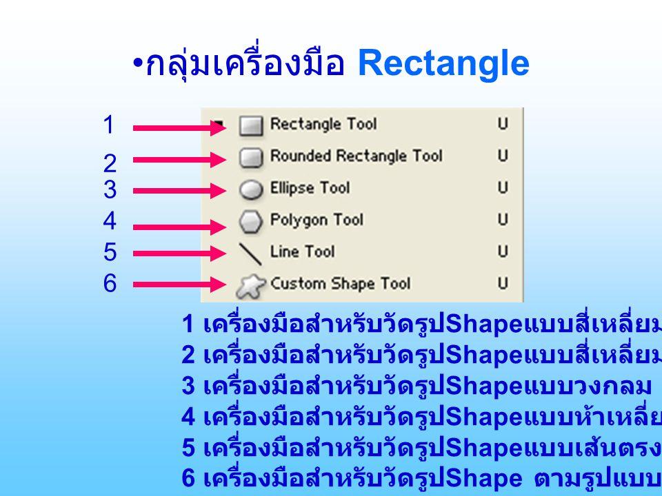 กลุ่มเครื่องมือ Rectangle 1 2 3 4 5 6 1 เครื่องมือสำหรับวัดรูป Shape แบบสี่เหลี่ยม 2 เครื่องมือสำหรับวัดรูป Shape แบบสี่เหลี่ยมผืนผ้า 3 เครื่องมือสำหรับวัดรูป Shape แบบวงกลม 4 เครื่องมือสำหรับวัดรูป Shape แบบห้าเหลี่ยม 5 เครื่องมือสำหรับวัดรูป Shape แบบเส้นตรง 6 เครื่องมือสำหรับวัดรูป Shape ตามรูปแบบที่เลือกไว้
