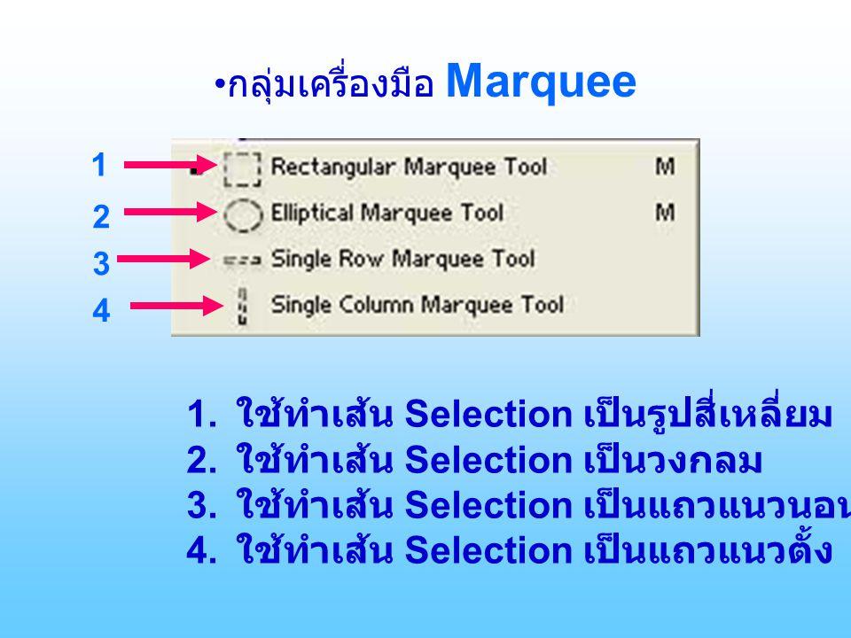 กลุ่มเครื่องมือ Lasso 1 2 3 1 เป็นเครื่องมือทำเส้น Selection แบบเคลื่อนอิสระ 2 เป็นเครื่องมือทำเส้น Selection แบบอิสระเป็นเส้นตรง 3 เป็นเครื่องมือทำเส้น Selection แปอิสระเป็นไปตามรูปที่เราต้องการ