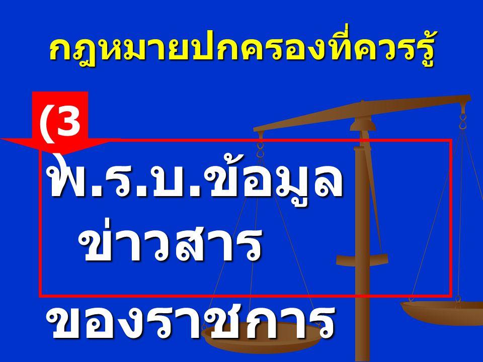 กฎหมายปกครองที่ควรรู้ พ. ร. บ. ข้อมูล ข่าวสาร ของราชการ พ. ศ.2540 (3 )