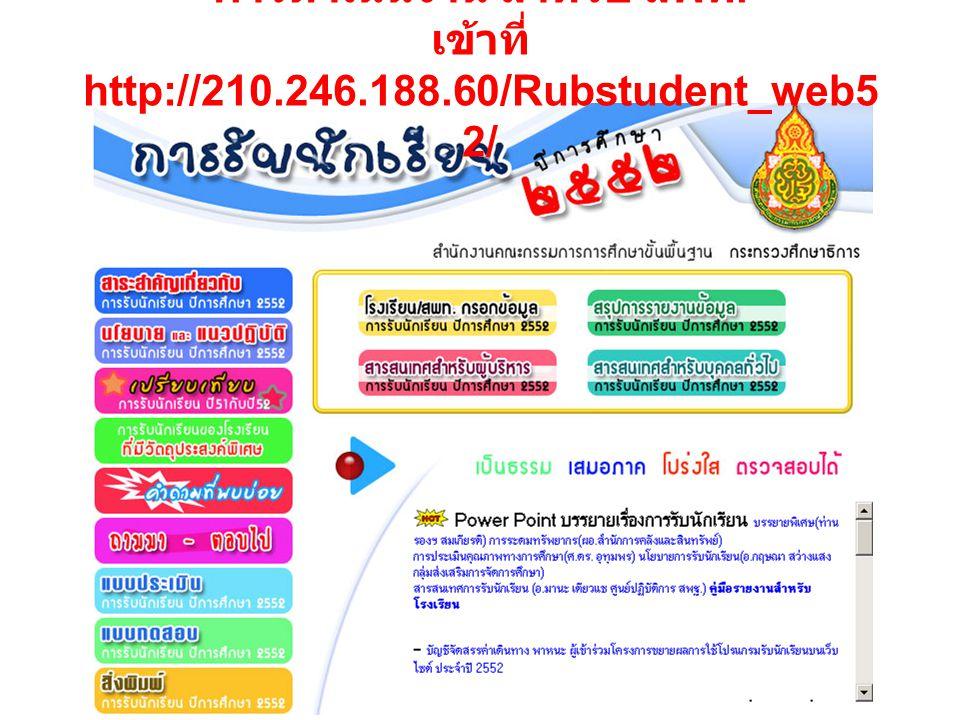 1.ศึกษารายละเอียดทุกส่วนในหน้าเว็บไซต์ เพื่อชี้แจงข้อ สงสัยให้โรงเรียน 2.