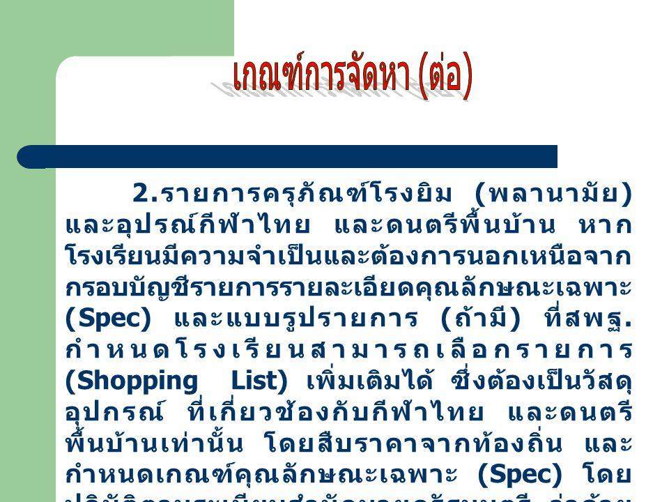 2. รายการครุภัณฑ์โรงยิม ( พลานามัย ) และอุปรณ์กีฬาไทย และดนตรีพื้นบ้าน หาก โรงเรียนมีความจำเป็นและต้องการนอกเหนือจาก กรอบบัญชีรายการรายละเอียดคุณลักษณ