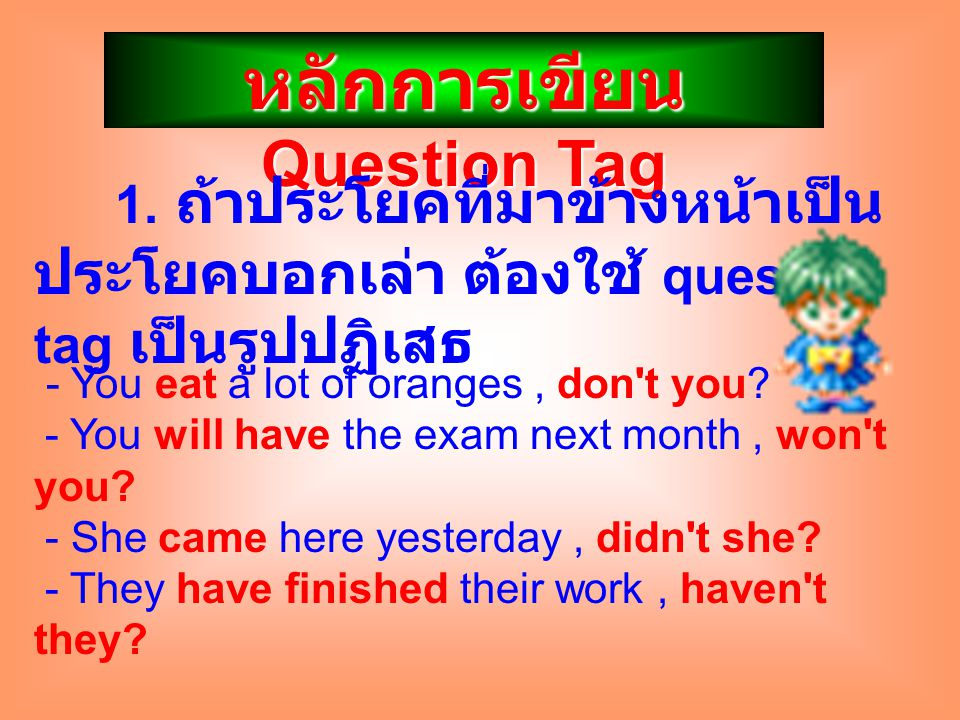 หลักการเขียน Question Tag - You eat a lot of oranges, don t you.