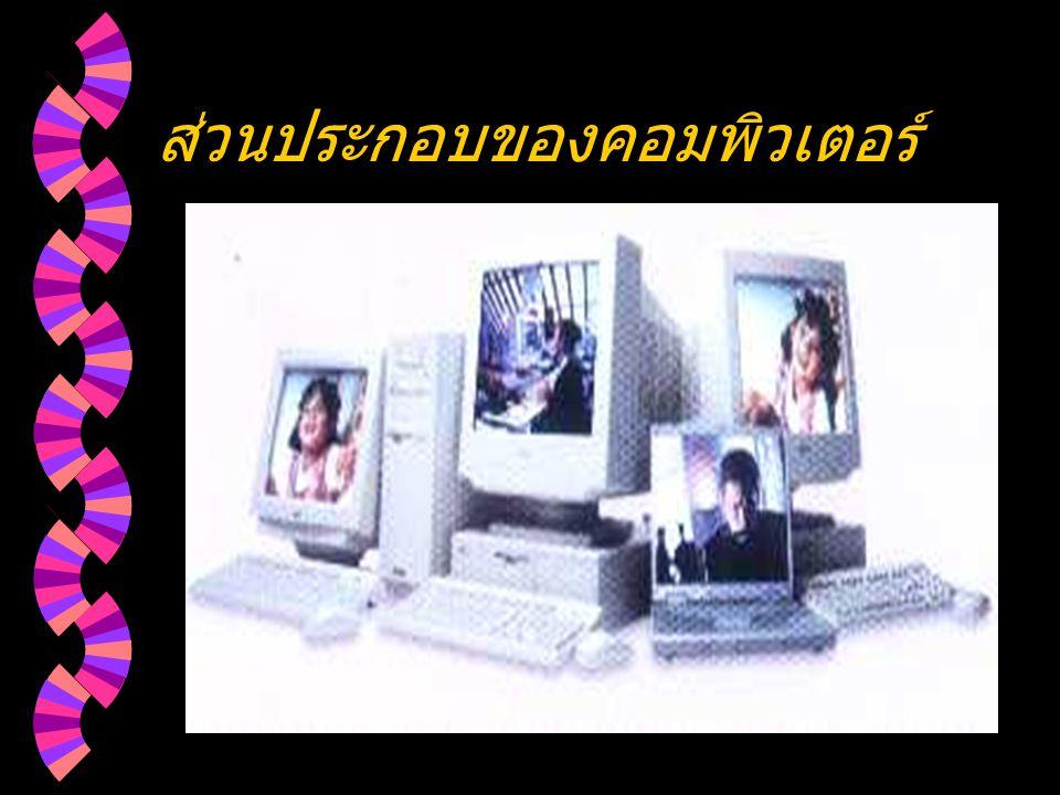 2.อุปกรณ์ใดสามารถรับข้อมูลที่ เป็นรูปภาพเข้าเครื่องคอมพิวเตอร์ ได้  ก.