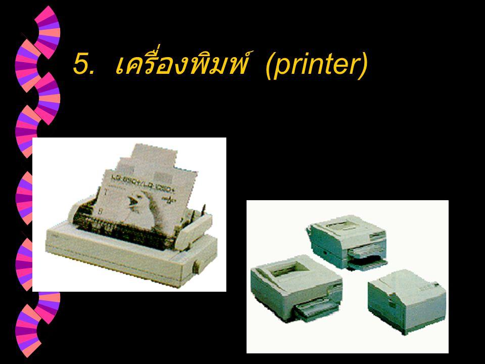 5. เครื่องพิมพ์ (printer)