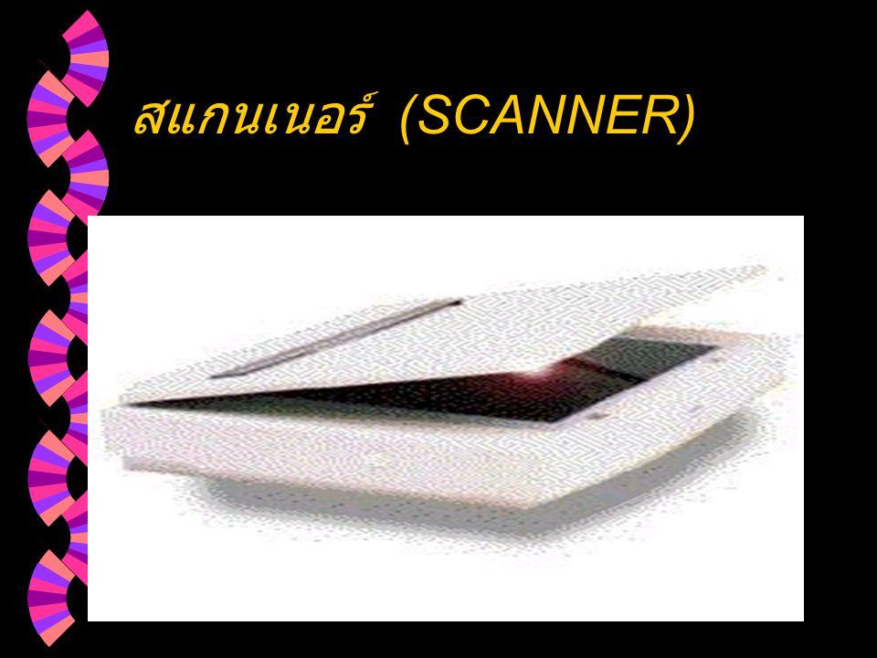 สแกนเนอร์ (SCANNER)