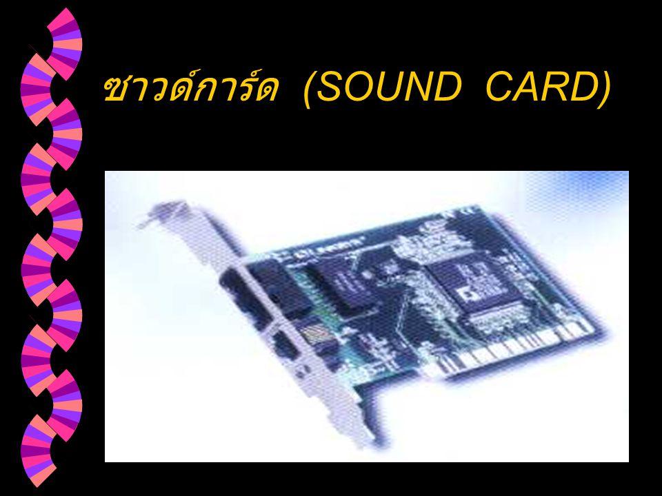 ซาวด์การ์ด (SOUND CARD)
