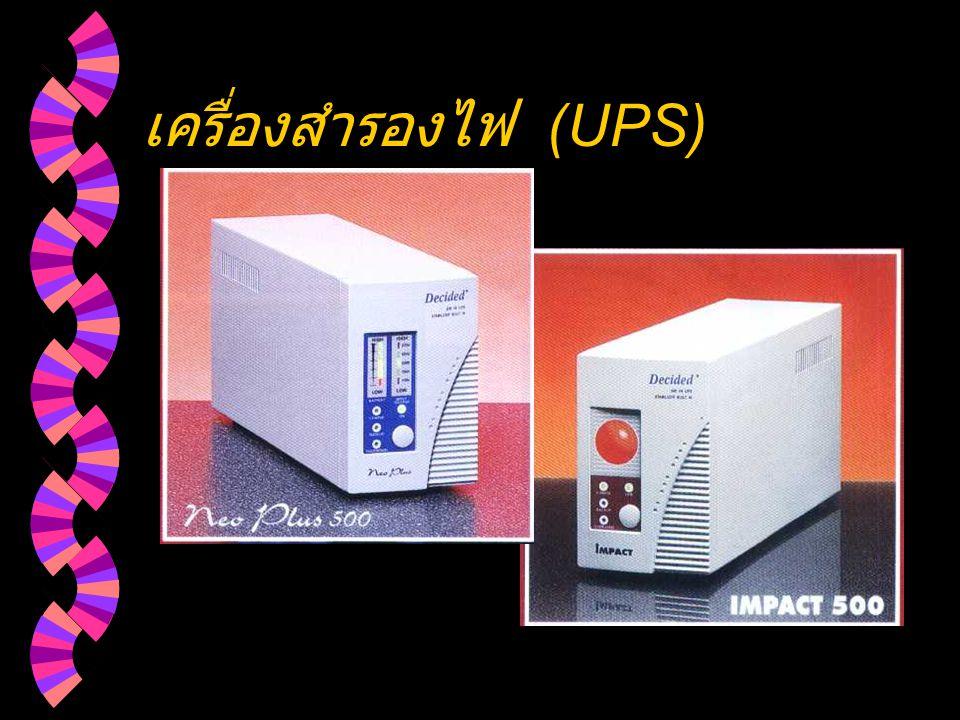 เครื่องสำรองไฟ (UPS)