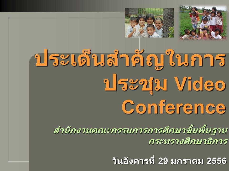ประเด็นสำคัญในการ ประชุม Video Conference สำนักงานคณะกรรมการการศึกษาขั้นพื้นฐานกระทรวงศึกษาธิการ วันอังคารที่ 29 มกราคม 2556