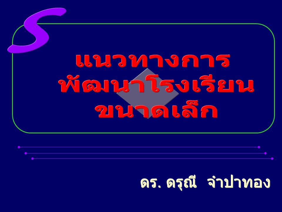 เชิงผลสัมฤทธิ์ทางการเรียน โรงเรียนเล็ก ผลสัมฤทธิ์ต่ำ (สมศ, 2548) โรงเรียนใหญ่ ผลสัมฤทธิ์สูงกว่า ต ประเท ศไทย