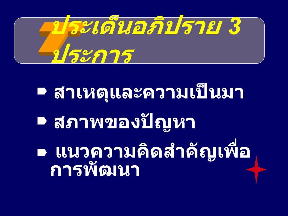 เชิงค่าใช้จ่าย โรงเรียนเล็กสุด ใช้จ่ายแพงสุด (ศธ, 2549) โรงเรียน 301-1,000 จ่ายต่ำสุด ต ประเท ศไทย