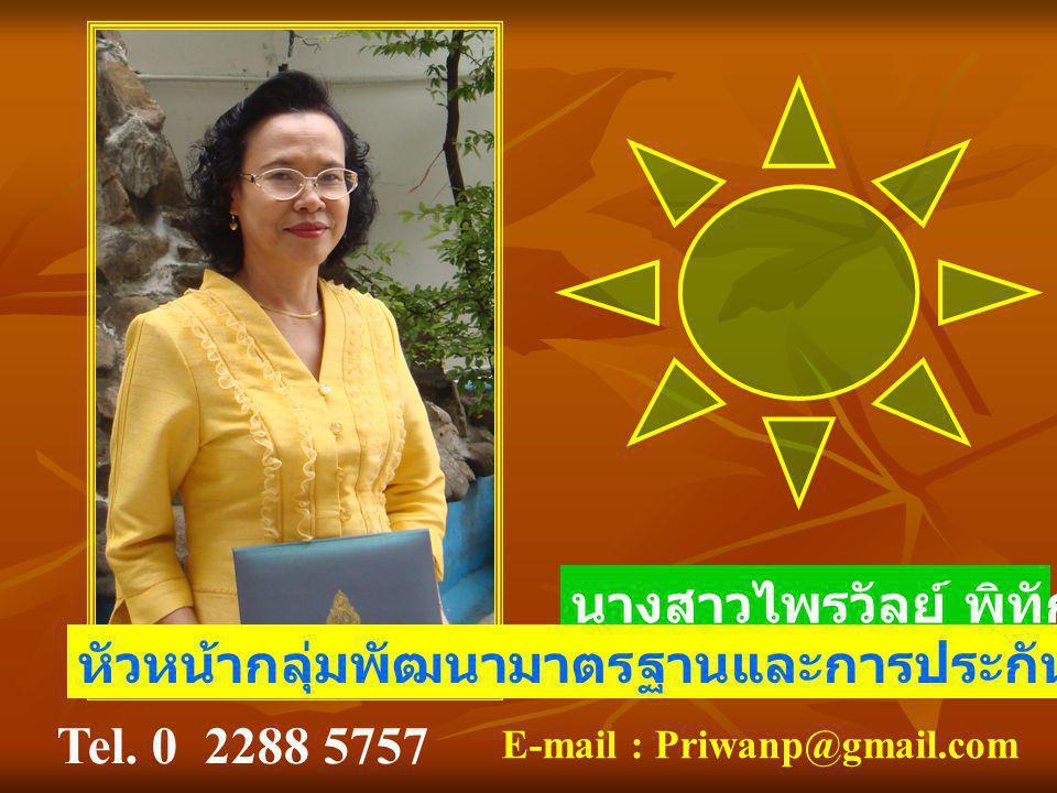 นางสาวไพรวัลย์ พิทักษ์สาลี หัวหน้ากลุ่มพัฒนามาตรฐานและการประกันคุณภาพภายใน Tel. 0 2288 5757 E-mail : Priwanp@gmail.com