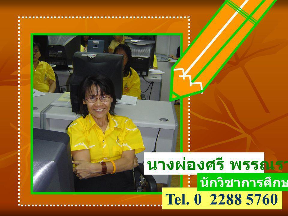 นางผ่องศรี พรรณราย Tel. 0 2288 5760 นักวิชาการศึกษา 8 ว