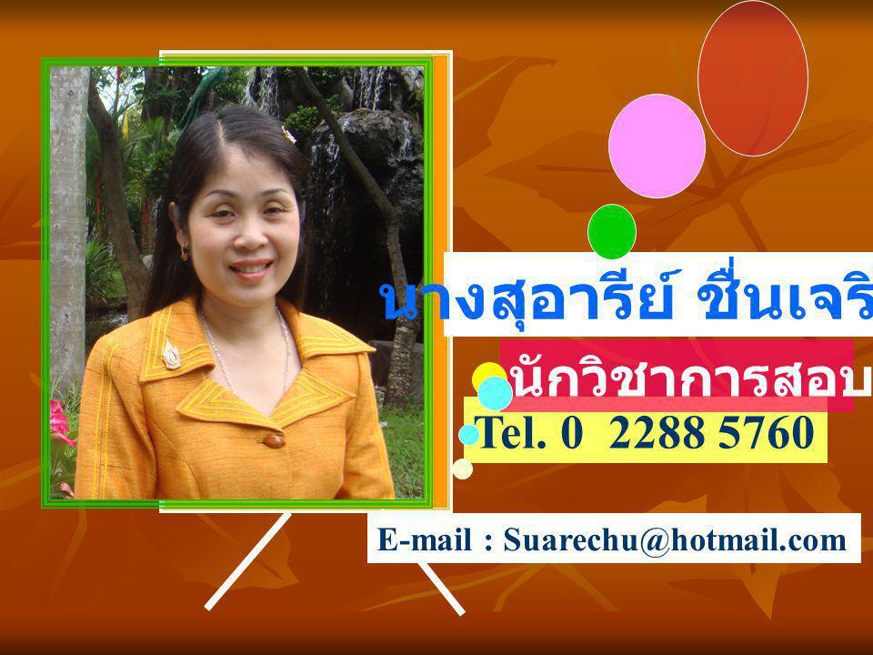 Tel. 0 2288 5760 นักวิชาการสอบ 8 ว นางสุอารีย์ ชื่นเจริญ E-mail : Suarechu@hotmail.com