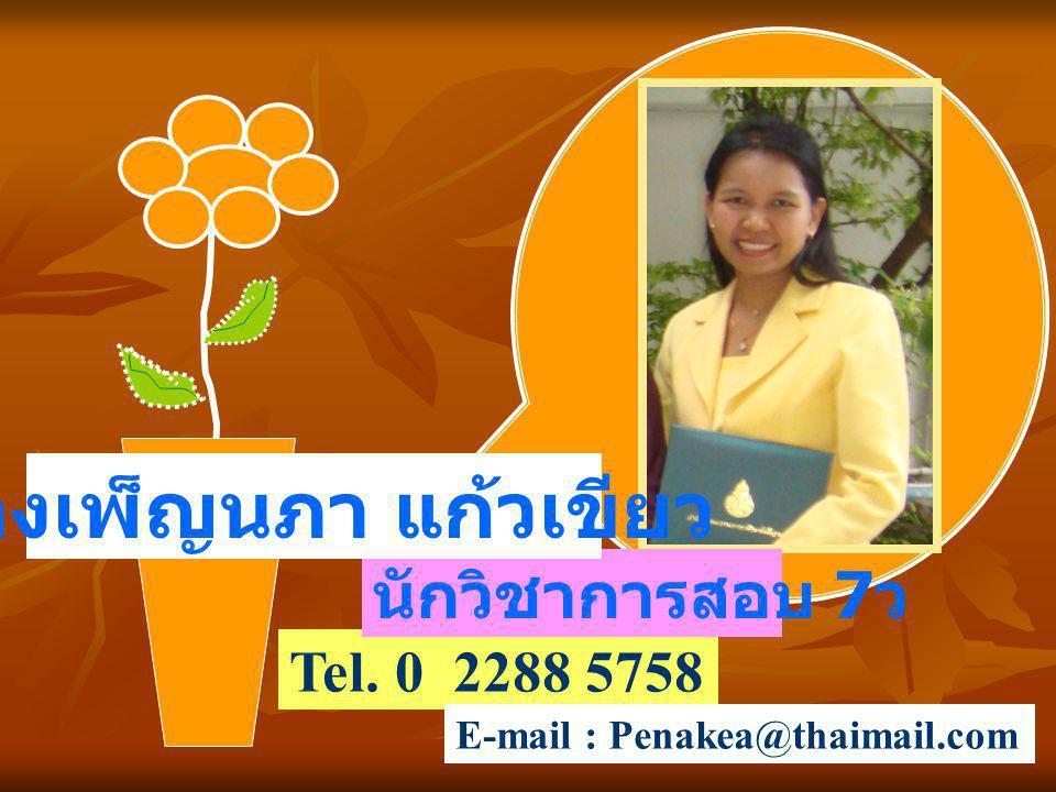 Tel. 0 2288 5758 นักวิชาการสอบ 7 ว นางเพ็ญนภา แก้วเขียว E-mail : Penakea@thaimail.com