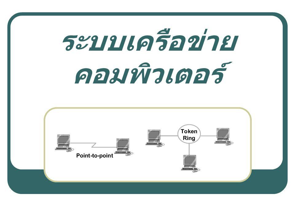 ระบบเครือข่าย คอมพิวเตอร์
