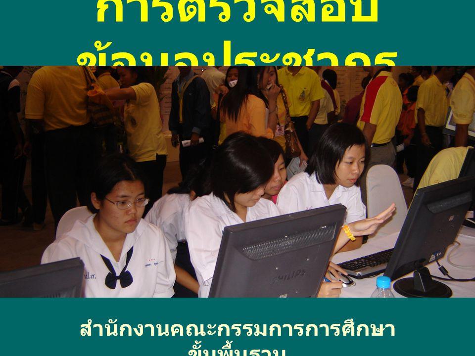 การตรวจสอบ ข้อมูลประชากร สำนักงานคณะกรรมการการศึกษา ขั้นพื้นฐาน