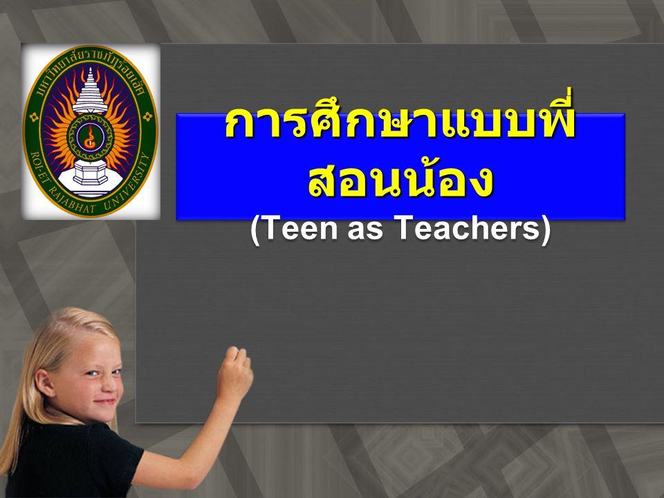 การศึกษาแบบพี่ สอนน้อง การศึกษาแบบพี่ สอนน้อง (Teen as Teachers)