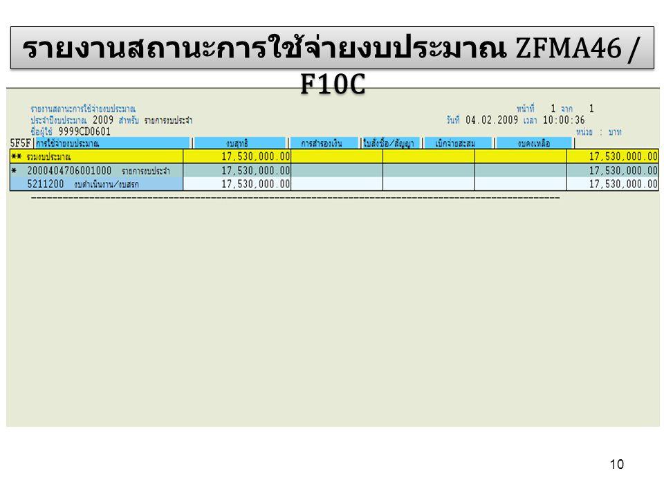 10 รายงานสถานะการใช้จ่ายงบประมาณ ZFMA46 / F10C