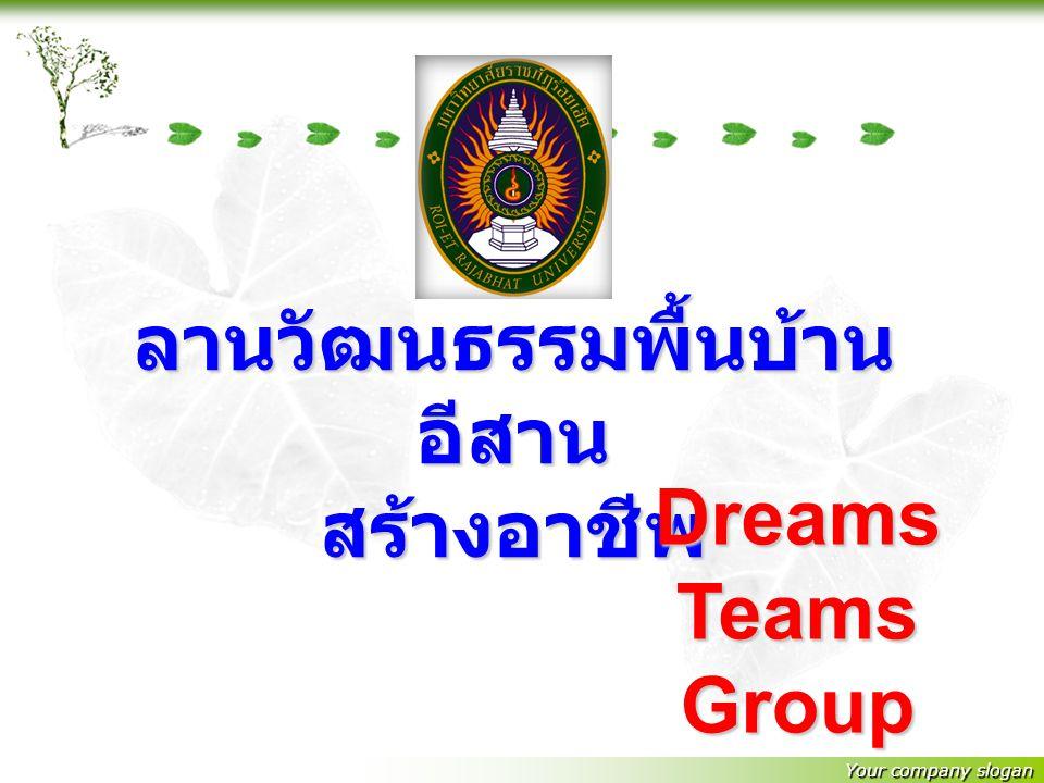 Your company slogan ลานวัฒนธรรมพื้นบ้าน อีสาน สร้างอาชีพ Dreams Teams Group
