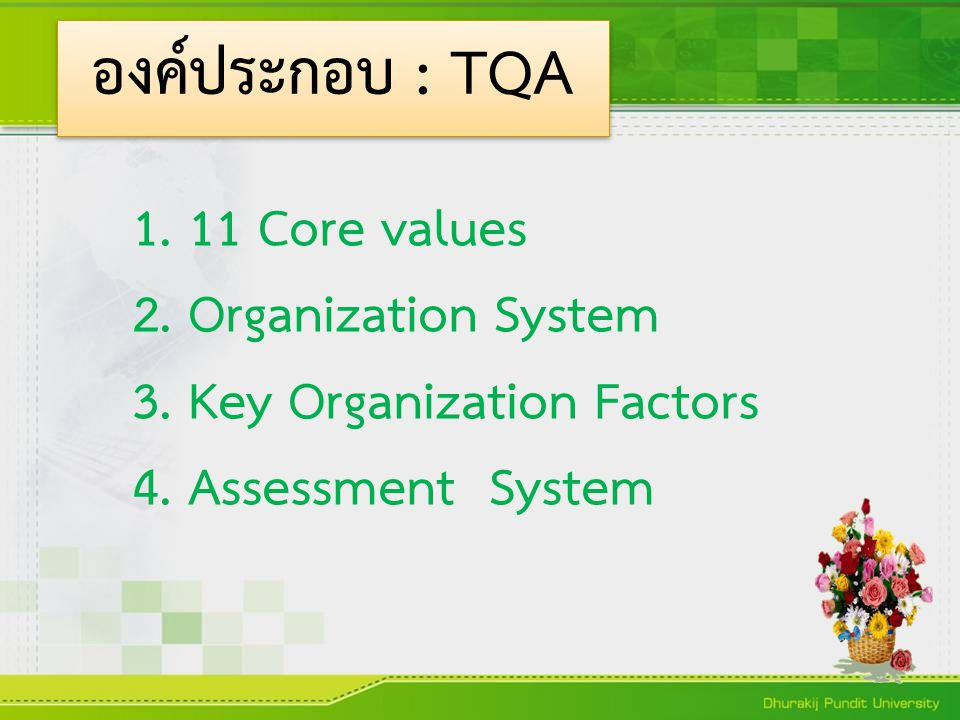 องค์ประกอบ : TQA 1. 11 Core values 2. Organization System 3. Key Organization Factors 4. Assessment System
