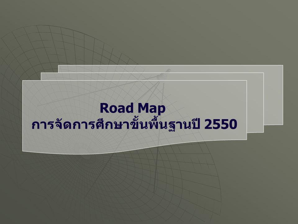 Road Map การจัดการศึกษาขั้นพื้นฐานปี 2550