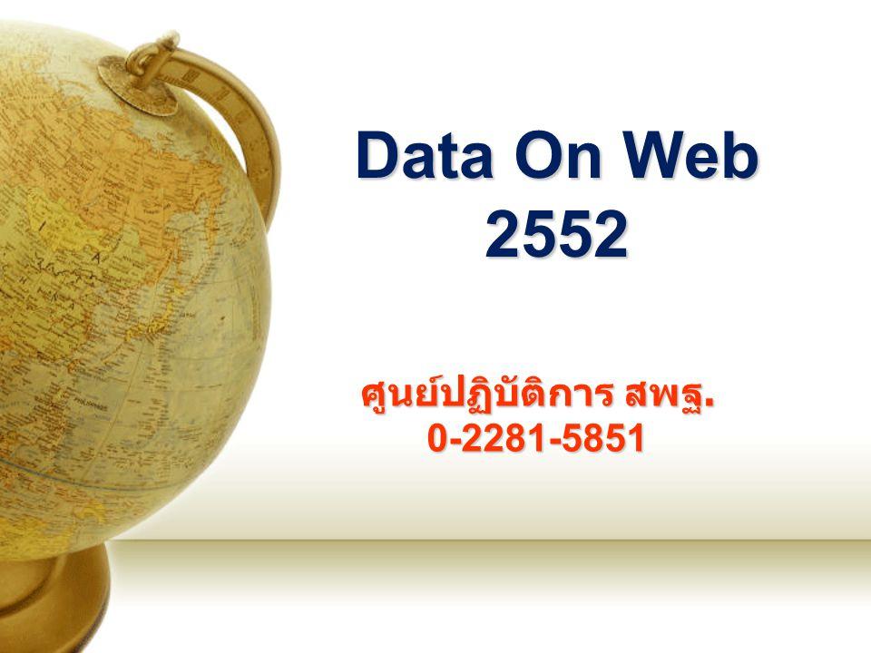 Data On Web 2552 ศูนย์ปฏิบัติการ สพฐ. ศูนย์ปฏิบัติการ สพฐ.0-2281-5851
