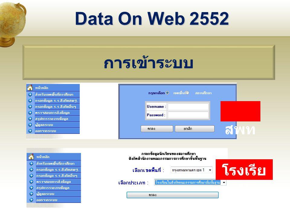 Data On Web 2552 การเข้าระบบ สพท โรงเรีย น