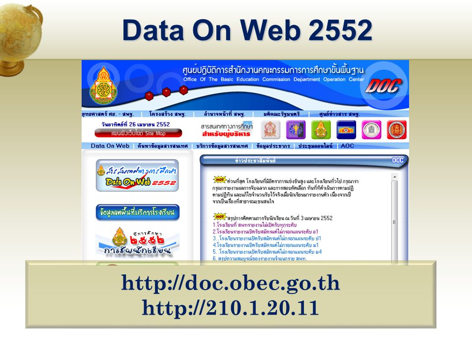 Data On Web 2552 http://doc.obec.go.th http://210.1.20.11